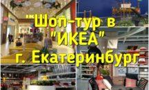 04.11 - ШОП-тур в ИКЕА , г.Екатеринбург