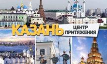 10-13 июля - Казань+Свияжск