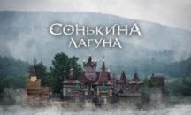 11 июля - Сонькина Лагуна (г.Сатка)
