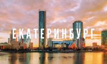 6 сентября - Современный Екатеринбург + Ганина Яма