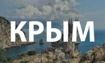 5 октября - Крым! От 24 000 руб.!