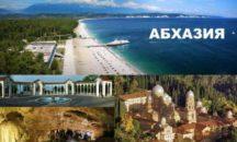 8 октября - Абхазия! От 29 000 руб.!