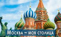30 октября-05 ноября 2020 - Москва – моя столица! Автобусный тур.
