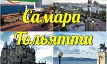25-28 сентября - НОВИНКА!!! Самара + Тольятти!!!