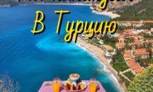 28 октября - На каникулы в Турцию! 30 000 руб. на человека.