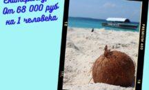 7 ноября - Экзотическая Танзания - 141 000 руб. на двоих