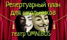 Приглашаем школьные группы на спектакли в театр OMNIBUS г.Златоуст!