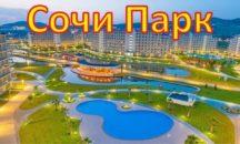 18 октября - СОЧИ ПАРК ОТЕЛЬ - 32 000 руб. на двоих!