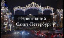 ВСТРЕЧА НОВОГО 2021 ГОДА В САНКТ-ПЕТЕРБУРГЕ!