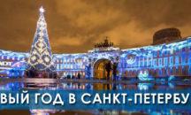 Новый год в Санкт-Петербурге! Сборная группа из Челябинска с авиаперелетом!