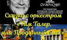 21 ноября - Сказка с оркестром «Тим Талер, или Проданный смех»