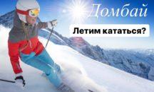 2 декабря - Кавказ. Домбай. Горнолыжка