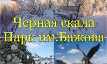 3 января - НП Таганай – ЧЕРНАЯ СКАЛА, и прогулка по парку им. П.П. Бажова.