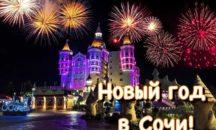 28 декабря - НОВЫЙ ГОД В СОЧИ!!!