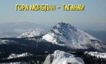 22 ноября - 🏔 Гора МОНБЛАН - НП Таганай!