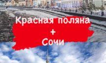 7 декабря - Красная поляна + Сочи