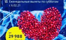 6 февраля - Байкал! Тур с пакетом экскурсий!
