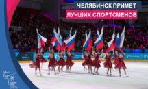"""26 декабря - """"Чемпионат России"""" 2021 г. по фигурному катанию!"""