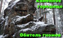 6 декабря - Каменное городище. Обитель гномов.