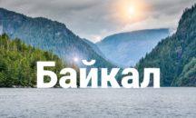 17-23 февраля - Зимнее Байкальское путешествие!