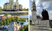 28-29 ноября - Историко-краеведческий экскурсионный тур по Уралу! г.Невьянск, г.Верхотурье, с.Меркушино!