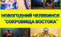26 декабря - Новогодний Челябинск + Сокровища Востока.
