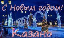 2-5 января - КАЗАНЬ + РАИФА + СВИЯЖСК!