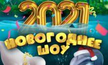 6 января - Новогоднее шоу дельфинов + ОКЕАНАРИУМ!