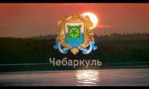 "12 декабря - Новинка! ""Неизведанный Чебаркуль""!"