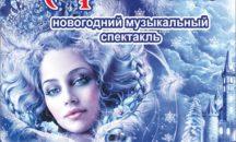 Новый год в театре драмы! Снежная Королева!
