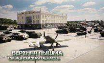 21 февраля - Музей военной и автомобильной техники (г. В.Пышма).