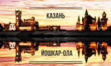 3-6 января - КАЗАНЬ + ЙОШКАР-ОЛА! Гарантированный заезд!