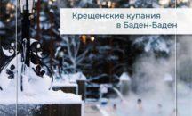 """19 января - Баден-Баден """"Лесная сказка"""". Крещенское купание!"""