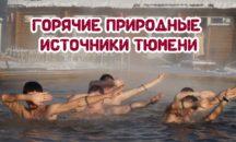 21-22 февраля - Горячие источники Тюмени!
