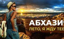 Абхазия в июне