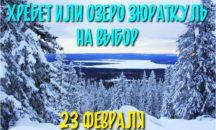 23 февраля -  ЗЮРАТКУЛЬ: эко-тропа «Тайны озера» или восхождение на выбор