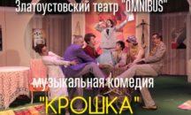 """14 марта - Музыкальная комедия «КРОШКА», театр """"Омнибус"""" (12 +)"""