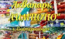 "24.07 - АКВАПАРК ""ЛИМПОПО"", г. ЕКАТЕРИНБУРГ!"