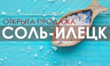 Объявляем старт продаж на туры в СОЛЬ-ИЛЕЦК из Миасса!