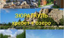 17.07, 07.08 - ЗЮРАТКУЛЬ (хребет+озеро)