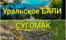 11.07 - Уральское БАЛИ + СУГОМАК природный комплекс (гора+пещера+озеро)