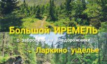 03-04.07 - ИРЕМЕЛЬ + Ларкино ущелье