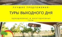 ГРАФИК ТУРОВ ВЫХОДНОГО ДНЯ!