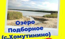 25.07, 15.08 - Целебное озеро Подборное