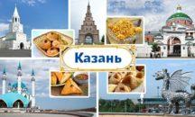 22-26.08 - КАЗАНЬ+РАИФА+СВИЯЖСК+СВОБОДНЫЙ ДЕНЬ