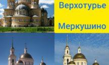 28-29.08 - г. НЕВЬЯНСК, г. ВЕРХОТУРЬЕ, с. МЕРКУШИНО!