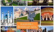 20-23.08 - КАЗАНЬ + ЙОШКАР-ОЛА!