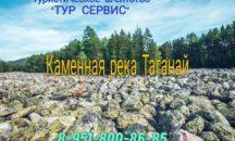 15.07 - Экскурсия на Большую КАМЕННУЮ РЕКУ Таганай - самую крупную каменную россыпь в мире!