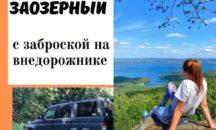 22.08 - ХРЕБЕТ ЗАОЗЕРНЫЙ на внедорожниках