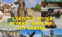 25.08 - ЗЛАТОУСТ: музей оружия + парк им. П.П. Бажова